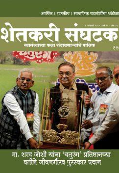 Shetkart Sanghatak